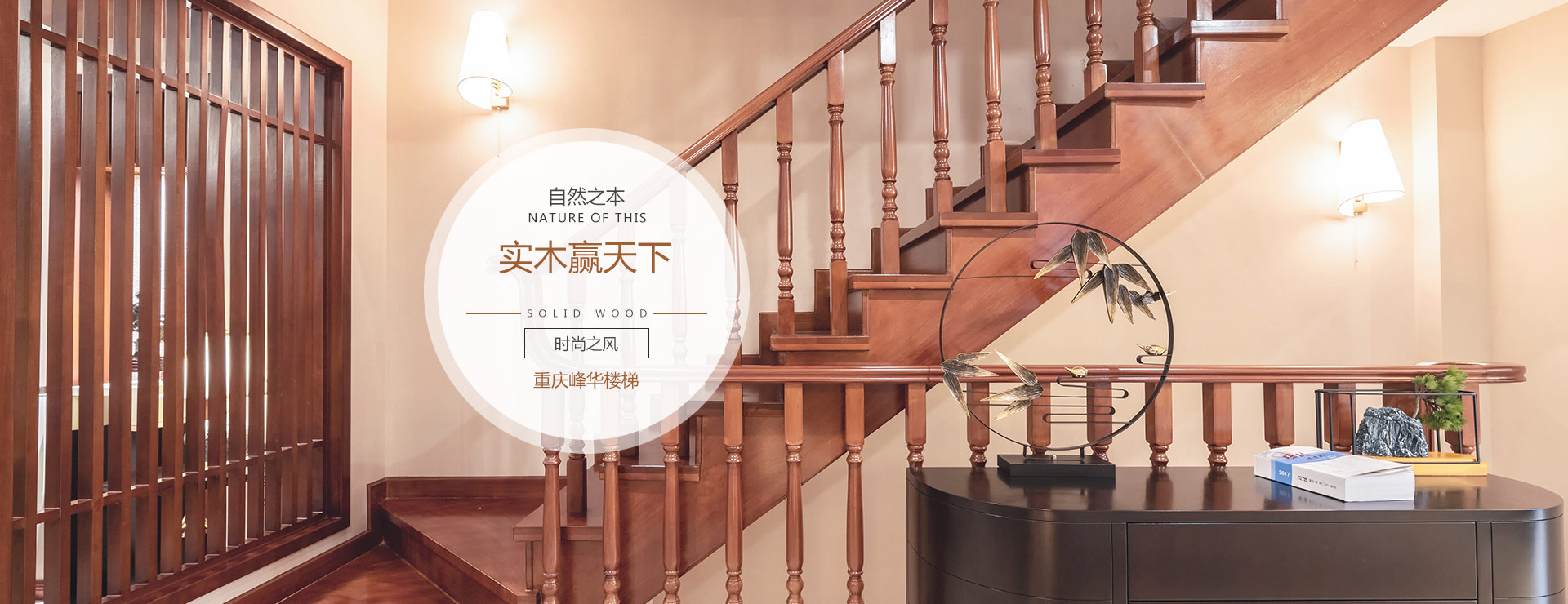 重庆楼梯厂家
