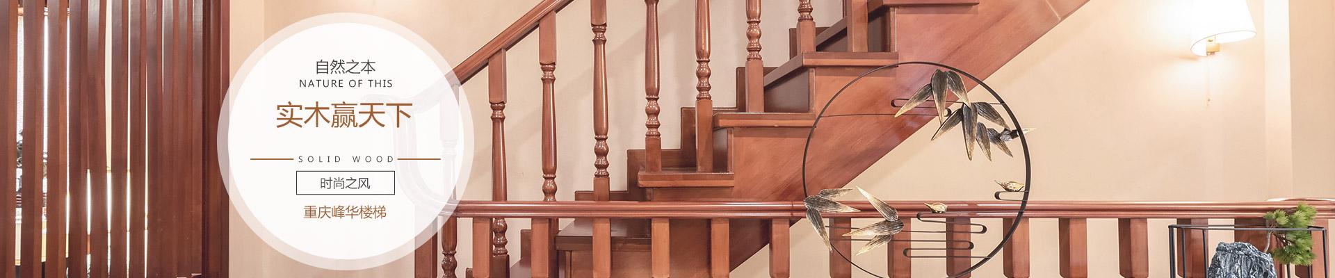 重庆实木楼梯
